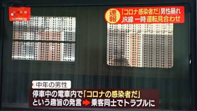 日本醉汉谎称自己感染新冠病毒,导致列车发车延误车厢被封