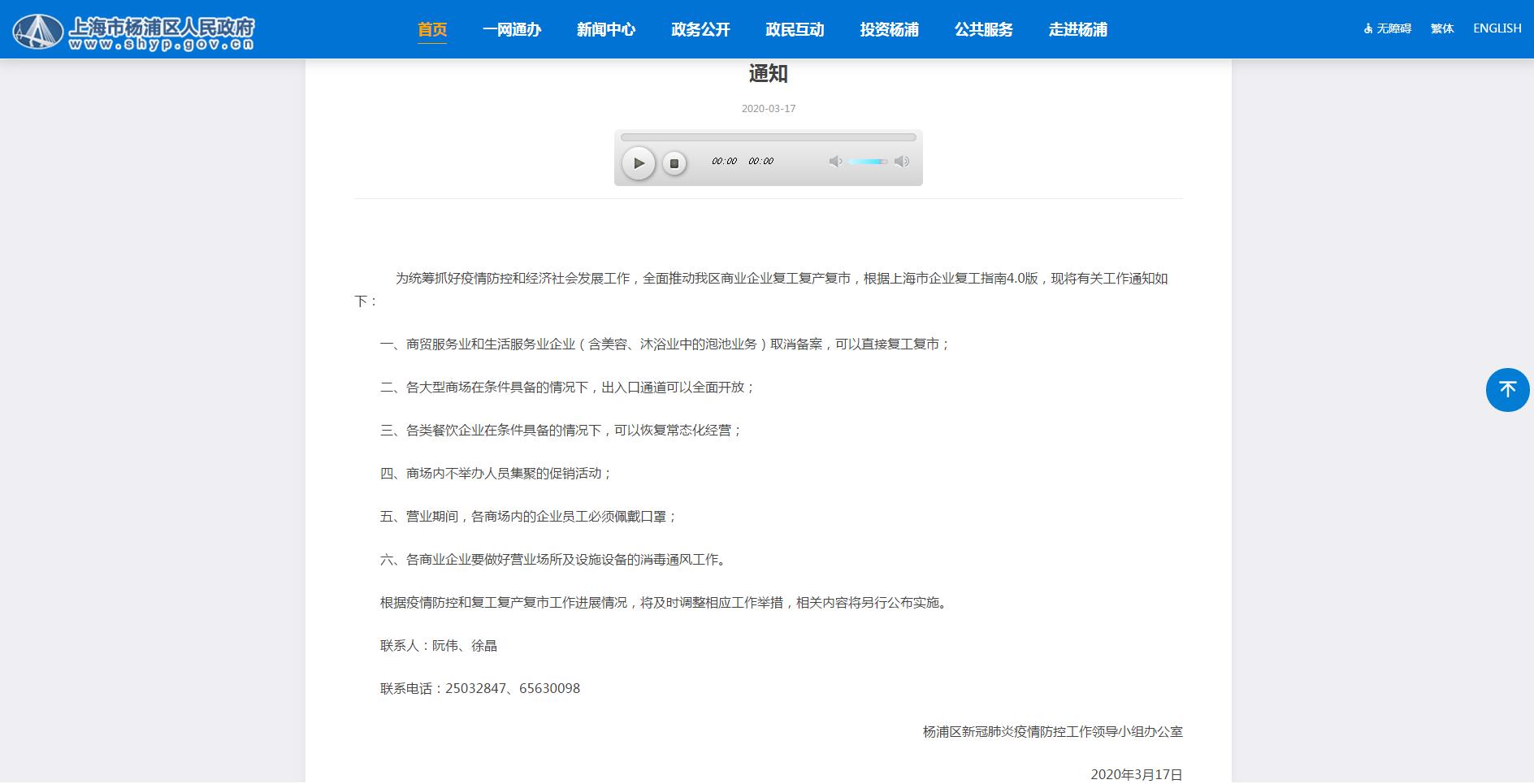 """网传复工复产复市""""紧急通知""""?上海杨浦""""官宣""""来了"""