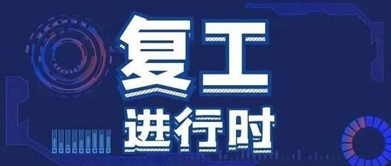 推动律师行业复工,上海发布14条举措……
