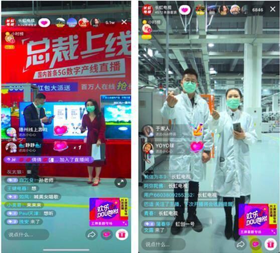 抖音直播间:长虹 美菱中国区总经理带来1亿元销售额